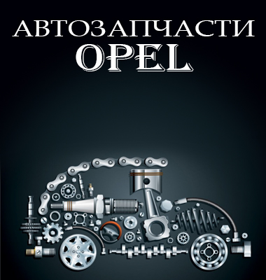 Авторазбор МОТОР-ОПЕЛЬ