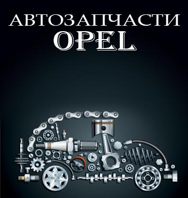 Автозапчати Опель